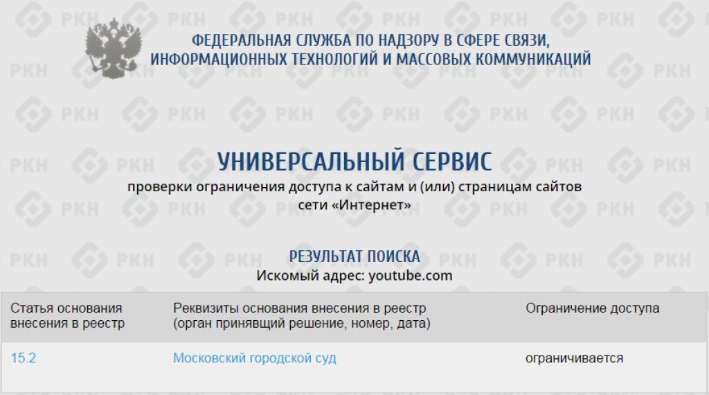 Абоненты «Ростелекома» и «Дом.ру» пожаловались на блокировку YouTube