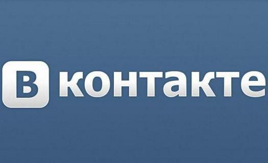 Социальная сеть «ВКонтакте» в январе побила своей рекорд по числу регистраций