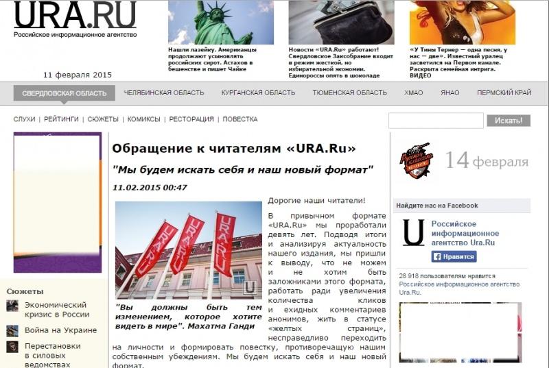 Информагентство «URA.RU» объявило о смене формата